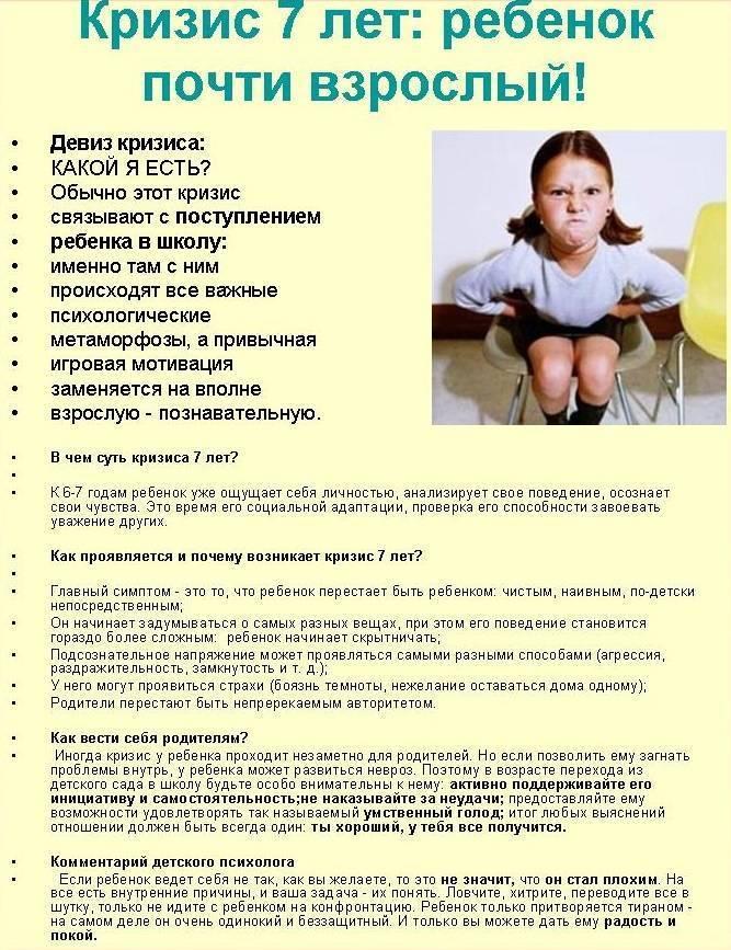 Кризис 3 лет у ребенка: советы, памятки для родителей, рекомендации психолога