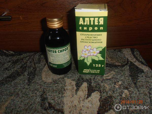 Сироп алтея - инструкция по применению и противопоказания, дозировка для детей, взрослых и беременных
