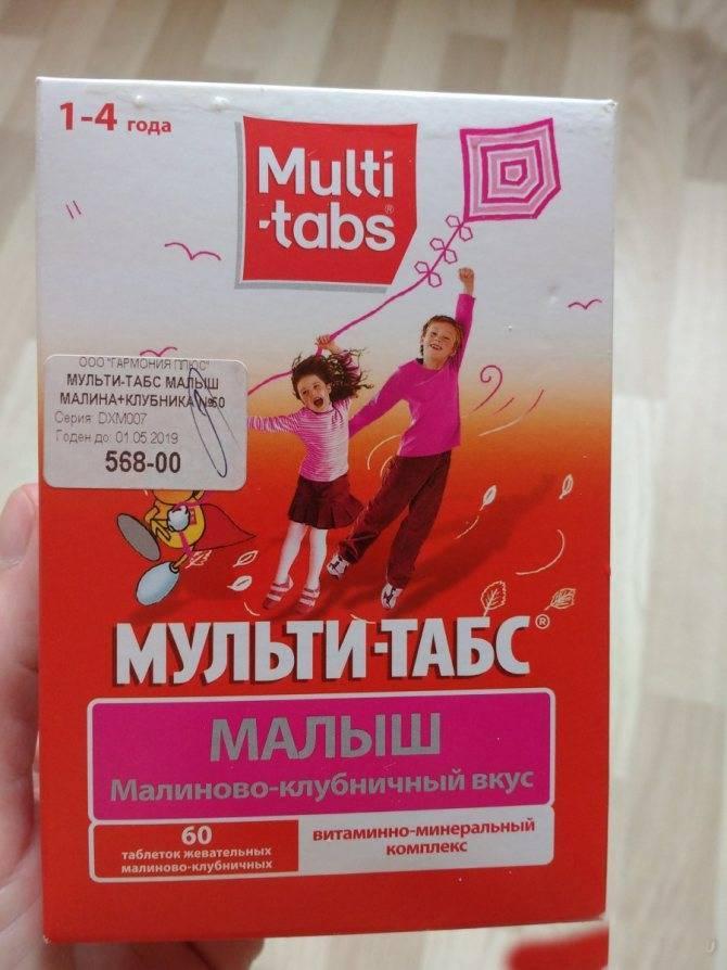 Детские витамины мульти-табс бэби: инструкция по применению, состав, побочные эффекты, цена, отзывы