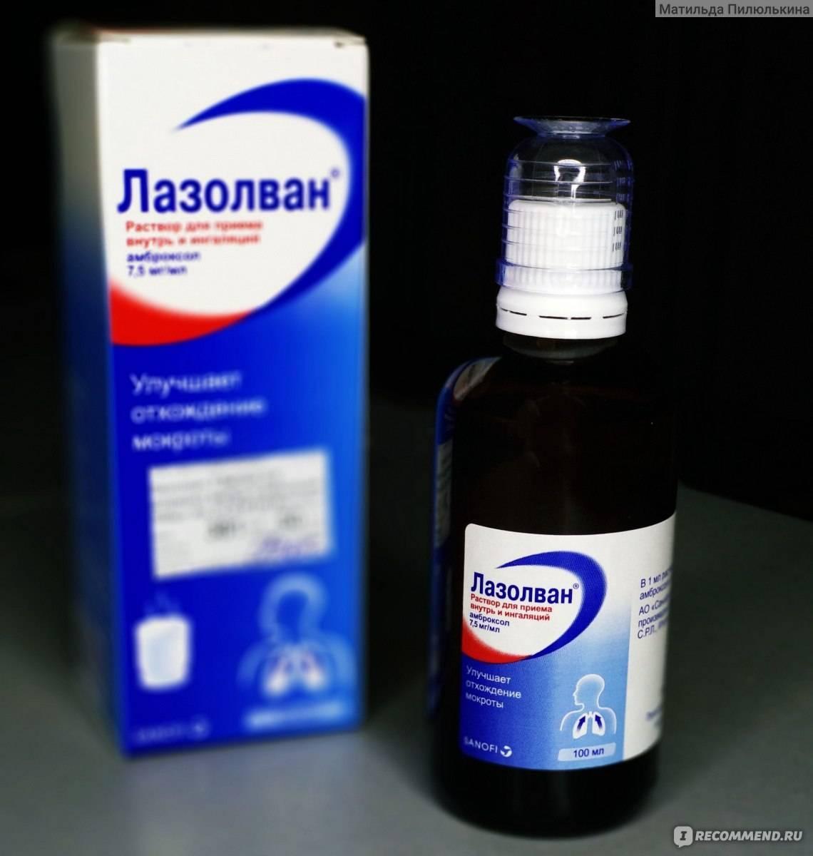 Лазолван при беременности капли в нос - wikivrachinfo.ru