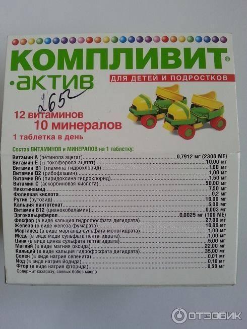 Компливит ® актив жевательный. компливит: инструкция по применению витаминов актив и кальций д3 для детей и подростков разных возрастов