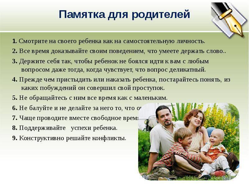 Уржумова татьяна  | стили семейного воспитания | журнал «школьный психолог» № 16/2008