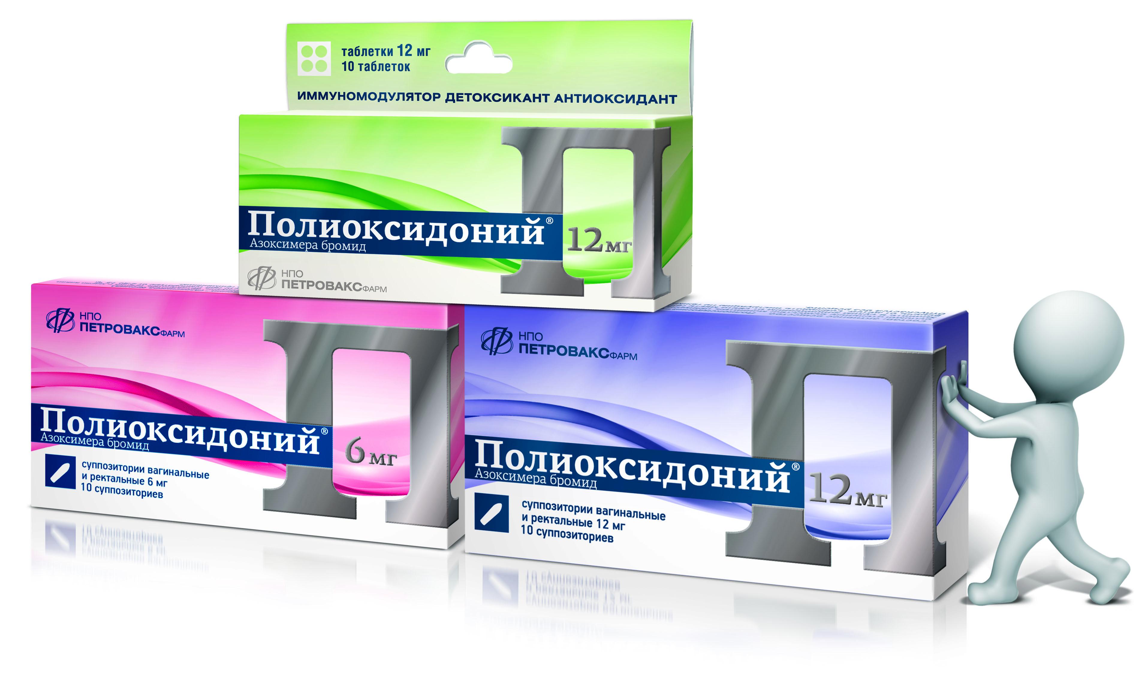 Полиоксидоний для детей ?: инструкция по применению свечей, капель, таблеток и уколов для иммунитета