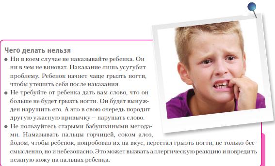 Как отучить ребенка грызть ногти: причины, советы психолога, комаровского | психология и воспитание детей | vpolozhenii.com
