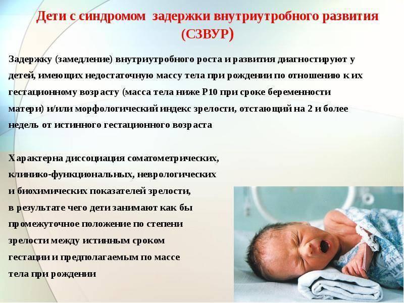 Синдром задержки развития при беременности ✎ признаки, причины, что значит, лечение, последствия - babyplan