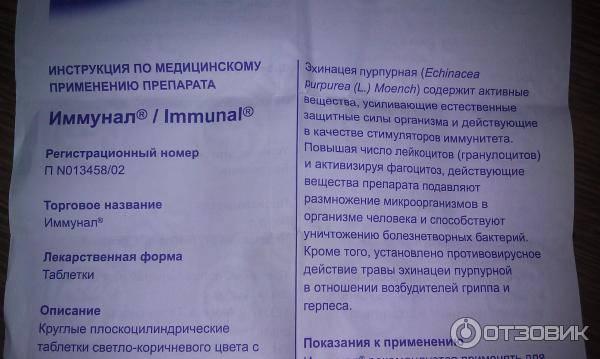 Инструкция по применению иммунала для детей в форме сиропа и таблеток, аналоги препарата - rosmedportal.ru