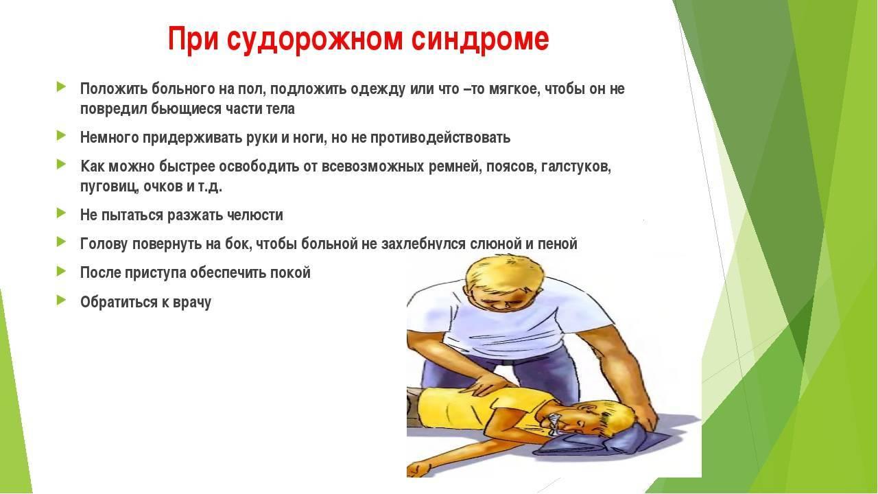 Причины возникновения и лечение судорожного синдрома у детей