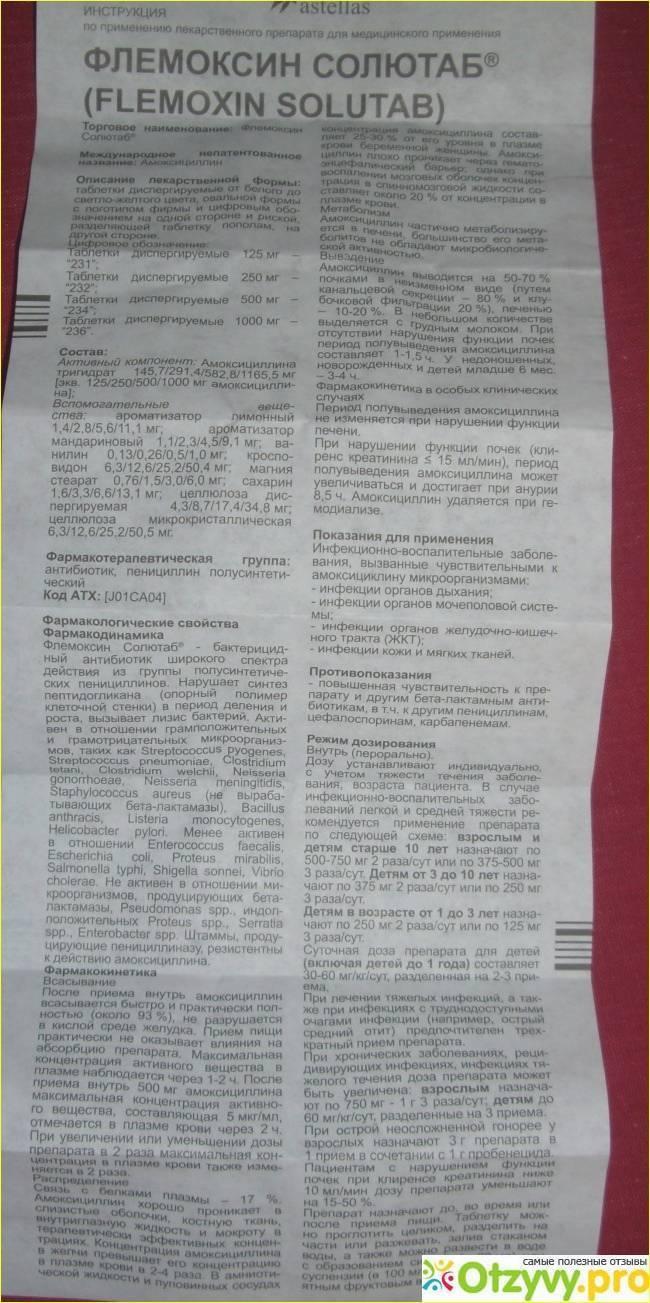 Флемоксин - суспензия для детей, инструкция по применению