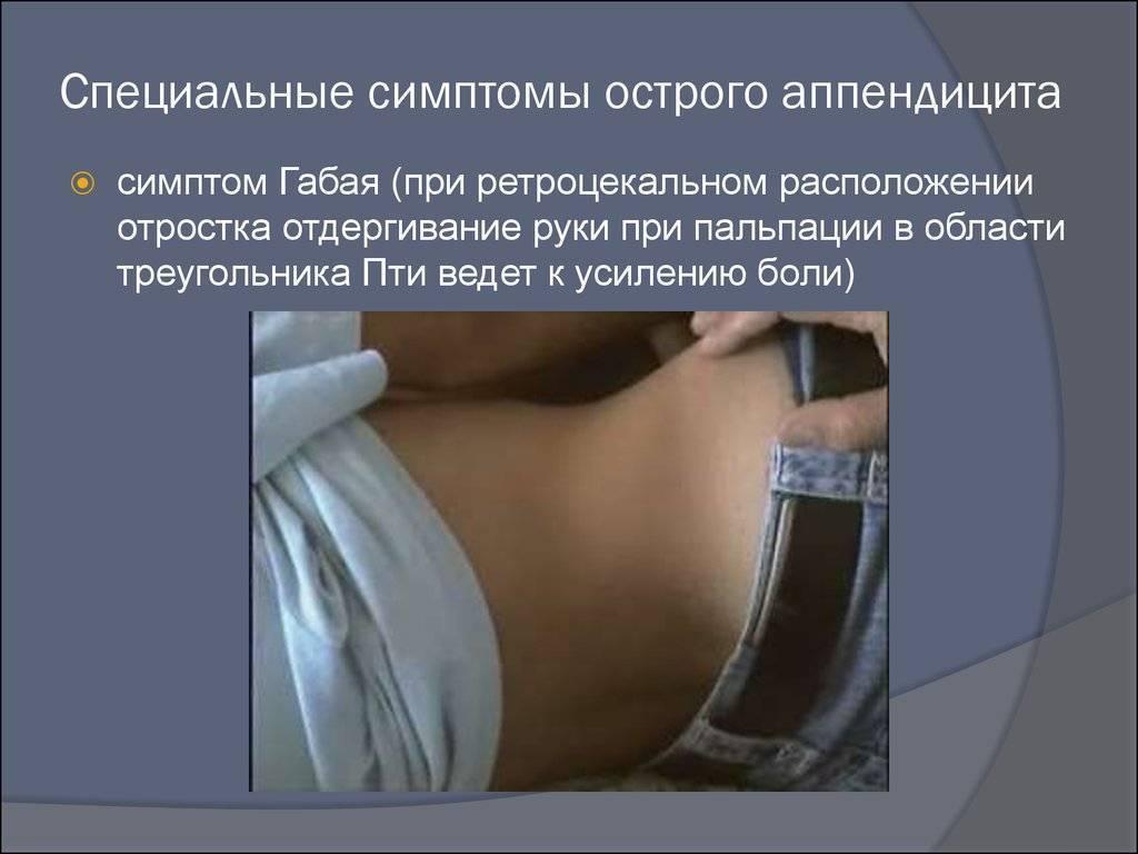 Симптомы аппендицита у детей - первые признаки у ребенка, как понять и проверить