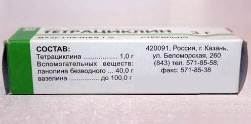 Тетрациклиновая мазь глазная - инструкция, цена, отзывы