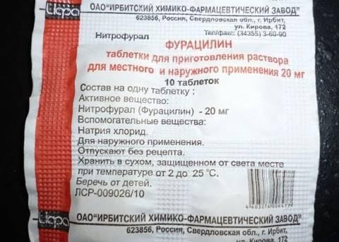 Сколько раз полоскать горло фурацилином при ангине | медик03