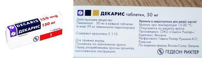 Таблетки от остриц у взрослых и детей: обзор эффективных препаратов - мед-справка