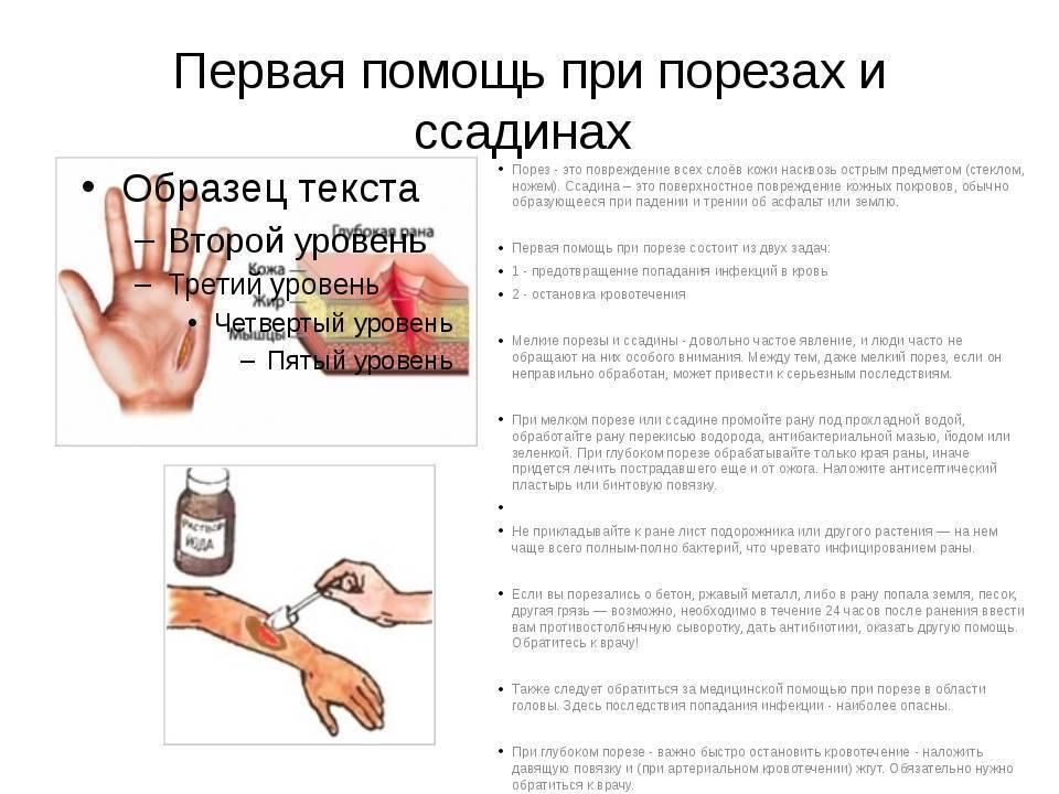 Ссадины у ребенка, царапины, мелкие порезы и другие повреждения кожи: как и чем их правильно обрабатывать