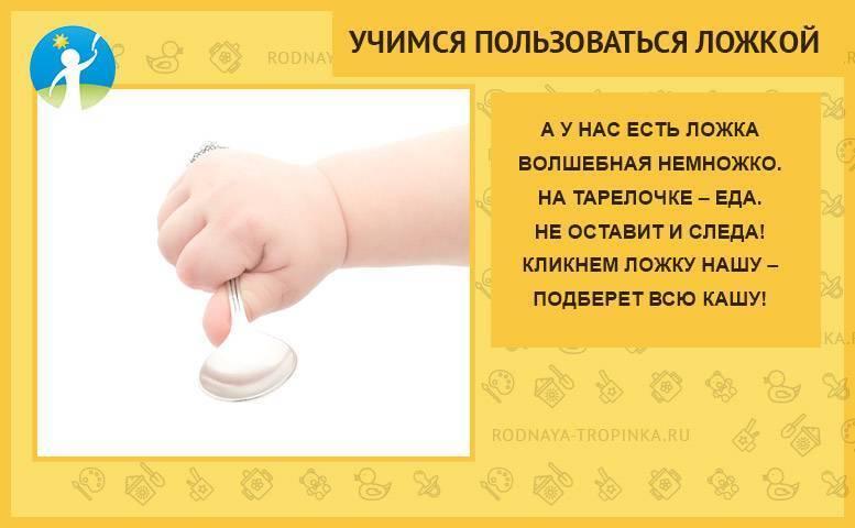 Как научить ребенка есть ложкой самостоятельно: Комаровский (видео)