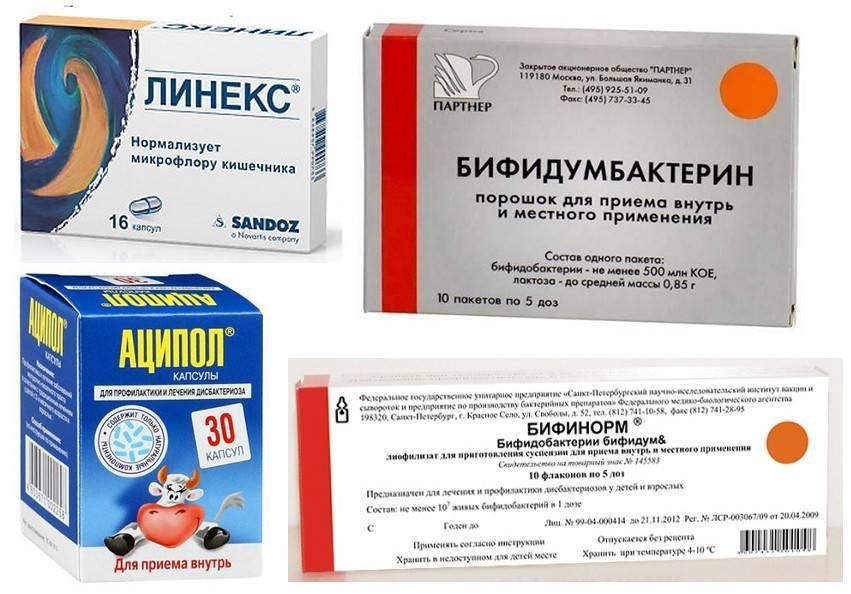 При приёме антибиотиков лекарство поддерживающее микрофлору кишечника
