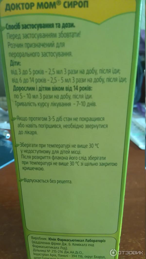 Доктор мом сироп от кашля для детей при каком кашле