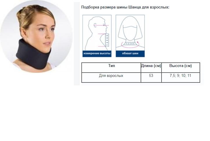 Ортопедический воротник для новорожденных (шейный) и взрослых