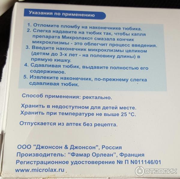 Микроклизма микролакс для детей: инструкция по применению | fok-zdorovie.ru