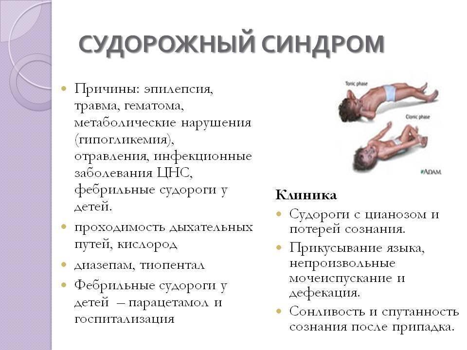 Судороги у ребенка: причины судорог во сне, первая помощь - что делать, неотложная помощь и последствия