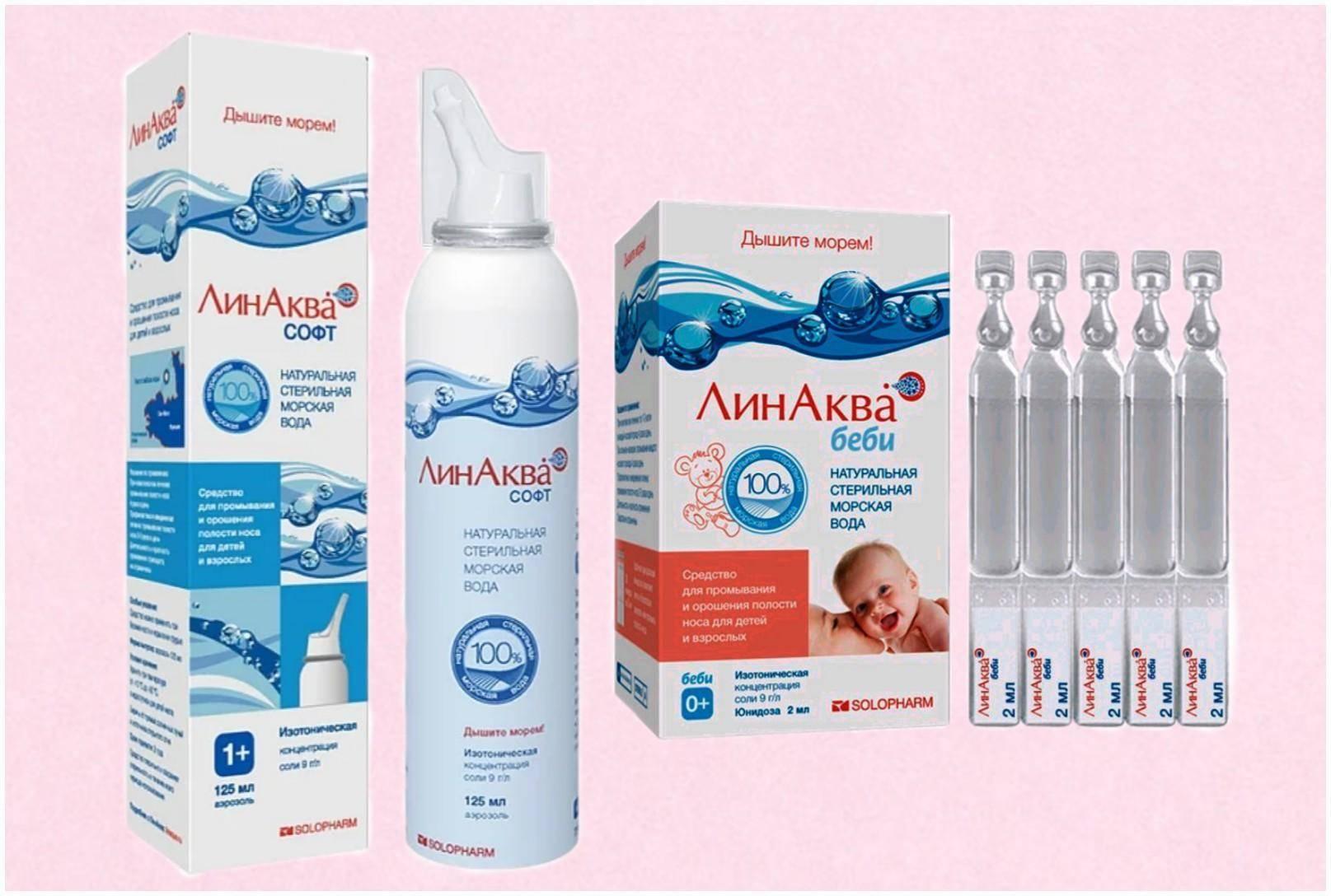 Ингаляции с аминокапроновой кислотой в небулайзере детям при насморке, кашле: инструкция, дозировка