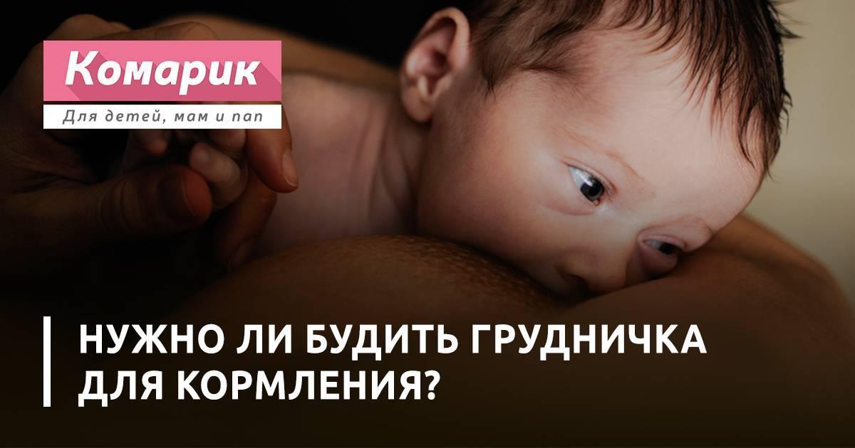 Как правильно будить ребенка на кормление?