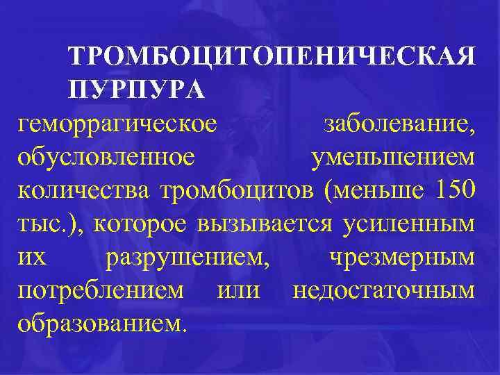 Идиопатическая тромбоцитопеническая пурпура или болезнь верльгофа у детей и взрослых