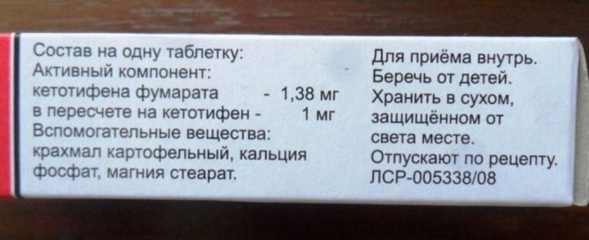 Кетотифен софарма инструкция сироп против аллергии
