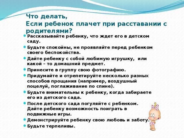 Ребенок плачет в садике: что делать (советы комаровского, детского психолога) | семейные правила и ценности | vpolozhenii.com