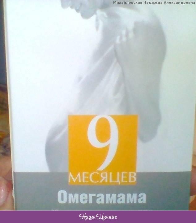Омегамама – биологически активная добавка для беременных: инструкция по применению, состав и аналоги - врач 24/7