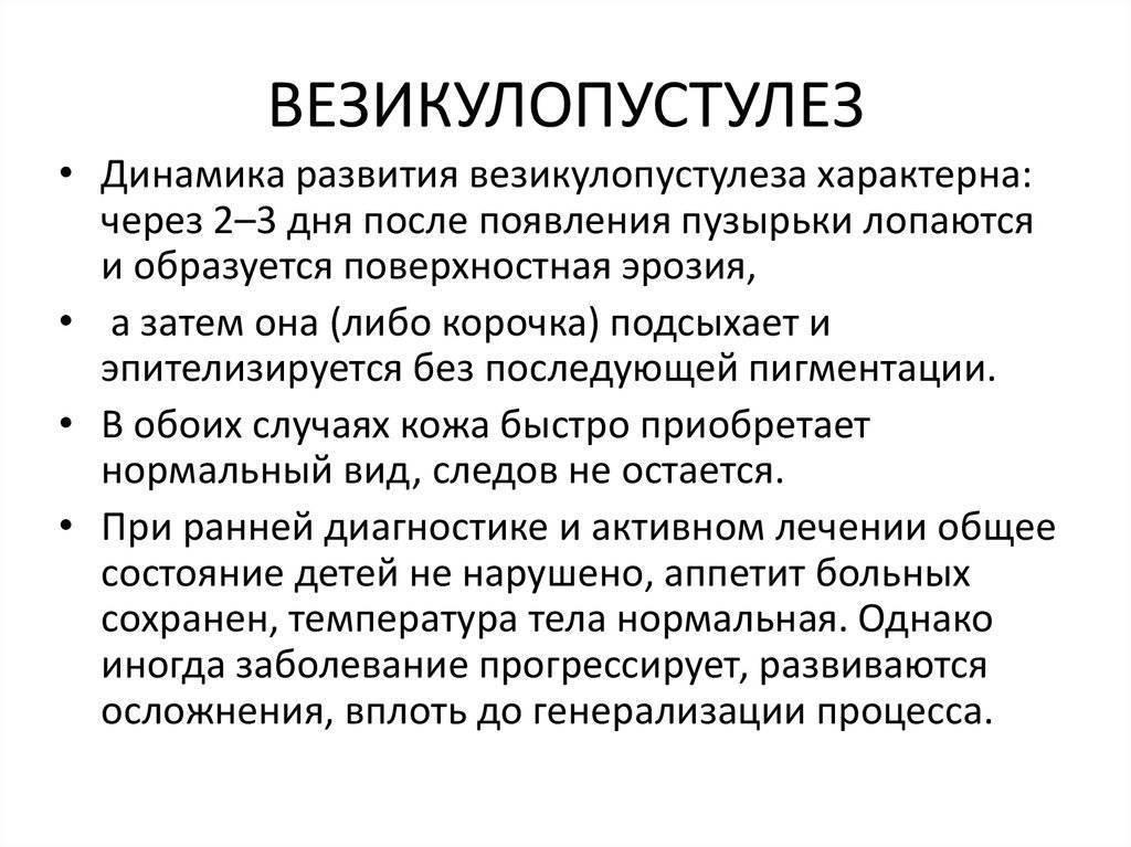Везикулопустулез: что это такое, какие причины возникновения у новорожденных детей, как лечить? - rosmedportal.ru