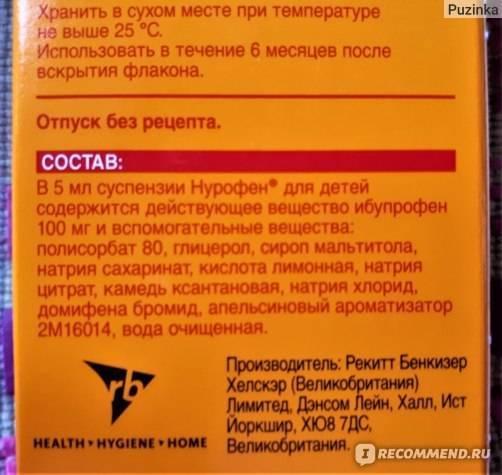 """Инструкция по применению сиропа """"нурофен детский"""": состав и дозировка суспензии по весу ребенка, аналоги препарата  """