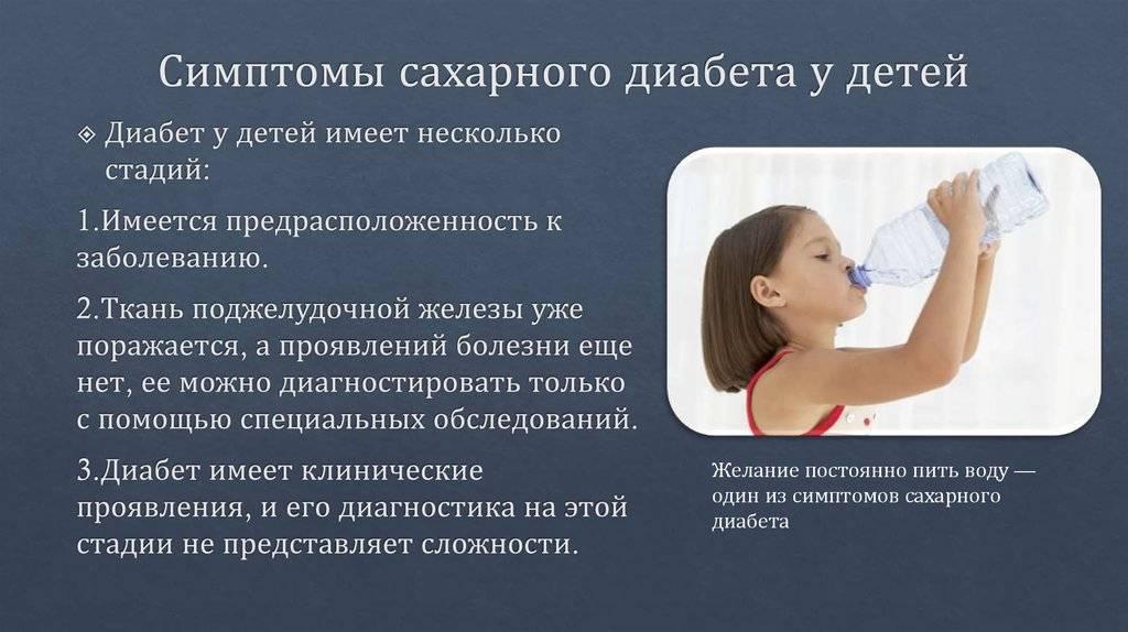 Сахарный диабет у детей: симптомы и признаки, причины возникновения, как проявляется