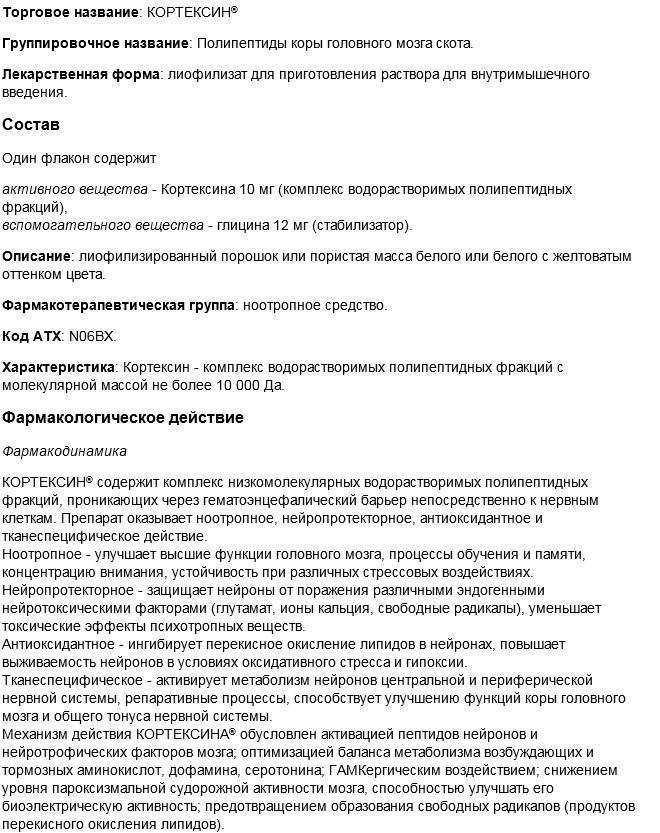 Инструкция по применению внутримышечных уколов кортексин