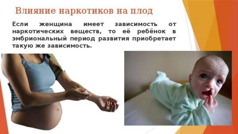 Влияние наркотиков на плод: опасность зависимости при беременности