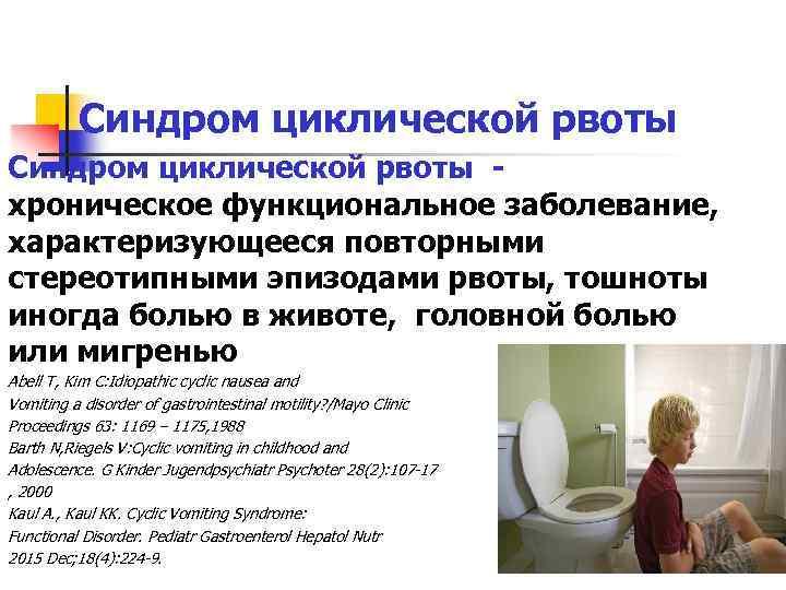 Причины ацетонемической рвоты у детей