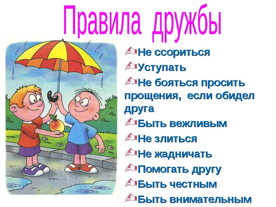 Психология детской дружбы