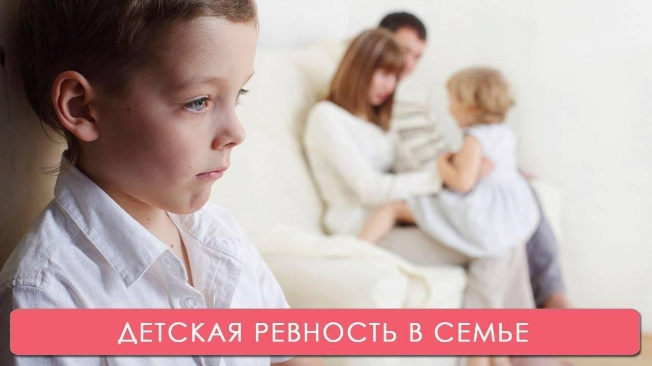 Детская ревность: как и чем ее победить (3 доступных способа)