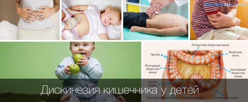 Дискинезия 12 перстной кишки симптомы лечение. виды дискинезии у ребенка, ее симптомы и лечение. дискинезия желчевыводящих путей