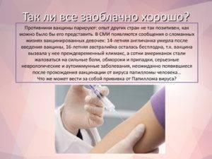 Прививка от впч при наличии вируса женщинам -