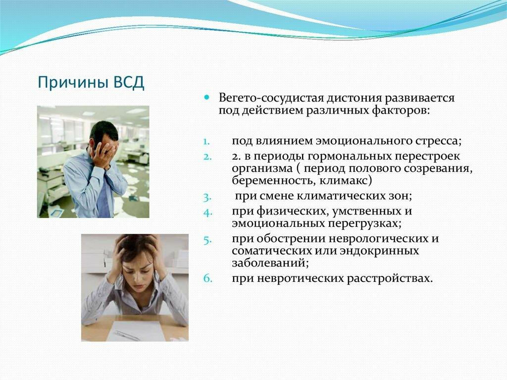 Вегето-сосудистая дистония у детей и подростков: типы, симптомы и методы лечения