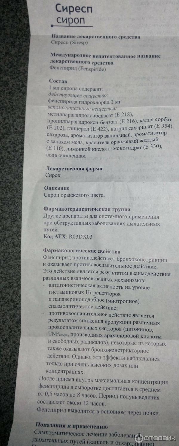 """""""сиресп"""" (сироп): инструкция по применению и отзывы"""