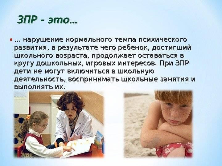 Коррекционная работа и лечение детей с зпр