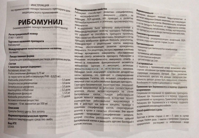 Бронхомунал детям инструкция - wikimedzhurnal.ru