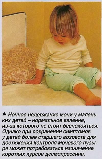 Недержание мочи у детей 3, 5, 7, 10 лет: причины и лечение