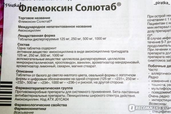Флемоксин солютаб: инструкция по применению 500 мг, 250, 125