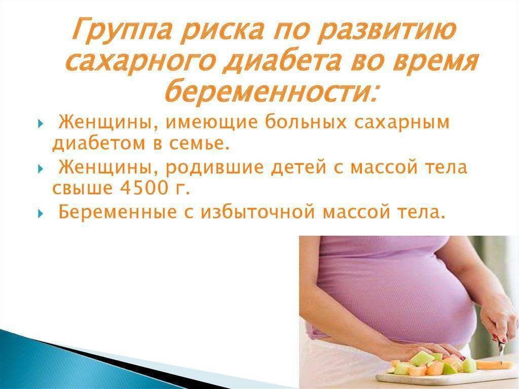 Влияние сахарного диабета 1 и 2 типа на течение беременности : saxarvnorme