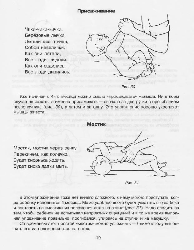 Когда малыш учится переворачиваться со спины на живот