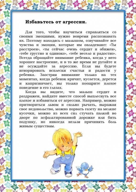 Гиперактивный ребенок – что делать родителям? советы психолога и рекомендации педагогам.
