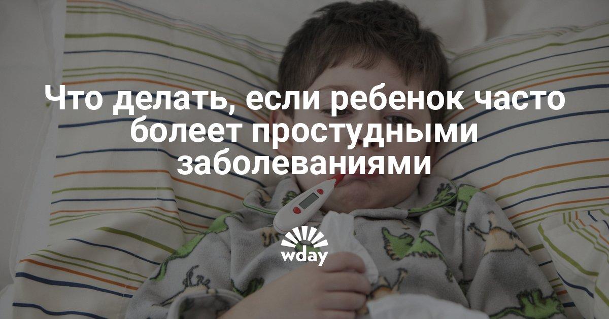 Доктор комаровский о том, что делать, если ребенок часто болеет в садике: как укрепить иммунитет, если болеет каждые 2 недели