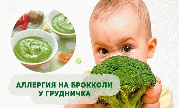 Аллергия на цветную капусту в первый прикорм
